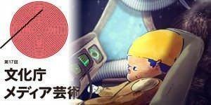 Japan Media Arts Festival: El manga y la artes visuales japonesas conquistan Madrid.