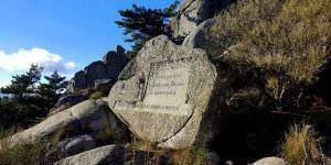 Inscripciones en la peña del Arcipreste de Hita